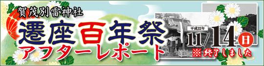 遷座百年祭アフターレポート&詳細