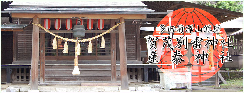 多田菊澤山鎮座 賀茂別雷神社/産泰神社