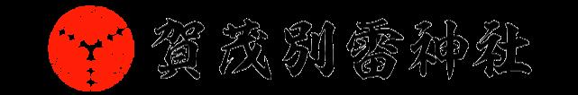 賀茂別雷神社 – 栃木県佐野市多田町 -|縁結び、安産・子育て、厄除け、無病息災、家内安全